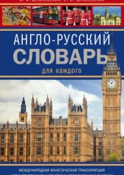 Англо русский словарь для каждого Словарь Шпаковский ВФ