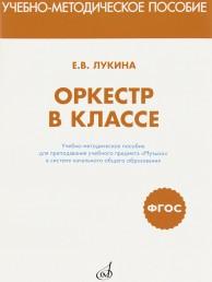Музыка Коллективное инструментальное музицирование 1-4 Класс Методика Лукина ЕВ