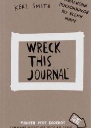 Блокнот Уничтожь меня Уникальный блокнот для творческих людей Крафтовая обложка Смит Кери 12+