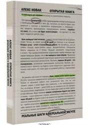 Открытая книга Измени мир начиная с себя Книга Новак 16+
