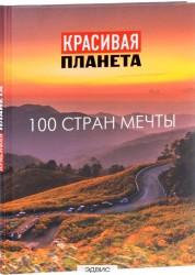 Красивая планета 100 стран мечты Энциклопедия Коробкина 12+