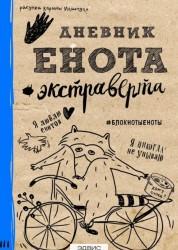 Дневник енота Блокнот Сидорова Альбина 12+