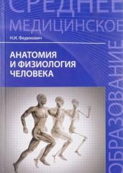 Анатомия и физиология человека учебник Федюкович