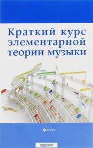 Краткий курс элементарной теории музыки учебник Шайхутдинова
