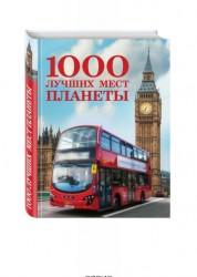 1000 лучших мест планеты которые нужно увидеть за свою жизнь Книга Коробкина Т 0+