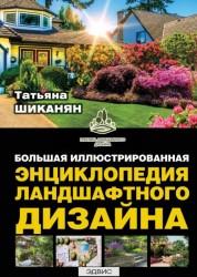 Большая иллюстрированная энциклопедия ландшафтного дизайна Энциклопедия Шиканян 12+