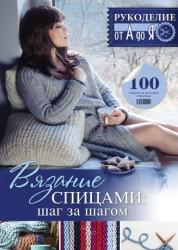 Вязание спицами шаг за шагом Книга Бахарева 12+