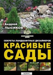 Красивые сады Секреты ландшафтных дизайнеров Книга Лысиков 12+