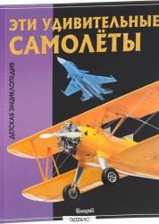 Эти удивительные самолеты Детская энциклопедия Феданова 6+