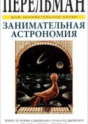 Занимательная астрономия Книга Перельман ЯИ 6+