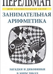 Занимательная арифметика Книга Перельман ЯИ 6+