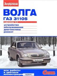 Волга газ 31105 с двигателем 2 3 i устройство обслуживание диагностика ремонт Книга Ревин