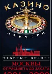Казино изнутри Игорный бизнес Москвы от расцвета до заката 1991-2009 Книга Бирман