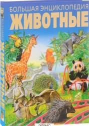 Животные Большая энциклопедия Книга Тышко Анна
