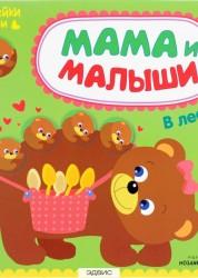 Мама и малыши В лесу Пособие Романова М 0+