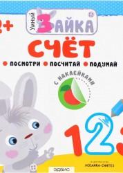 Умный зайка Счет Посмотри Посчитай Подумай Учебное пособие Алиева Л 0+