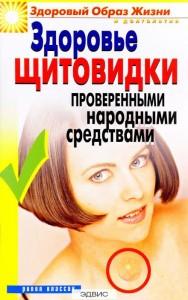 Здоровье щитовидки проверенными народными средствами Книга Куропаткина