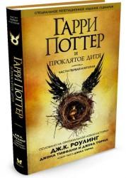 Гарри Поттер и проклятое дитя Части первая и вторая Книга Роулинг 6+