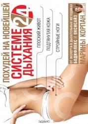 Похудей на новейщей системе дыхания 2/4 Книга Корпан 16+
