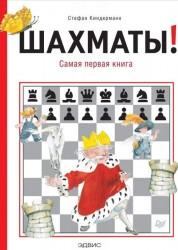 Шахматы Самая первая книга Книга Киндерманн Стефан 0+