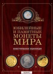 Юбилейные и памятные монеты мира Книга Ларин Подольский 12+