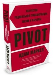 PIVOT Искусство радикальной трансформации жизни и карьеры Книга Маркел