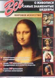 Все о живописи Самые знаменитые шедевры Книга Мосин