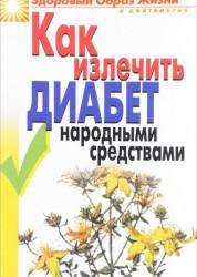 Как излечить диабет народными средствами Книга Ляхова Кристина 16+