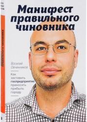 Манифест правильного чиновника Книга Овчинников Василий 16+
