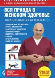 Вся правда о женском здоровье Книга Бубновский Сергей 16+