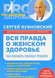 Вся правда о женском здоровье Книга Бубновский 16+
