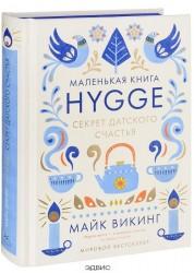 Hygge Секрет датского счастья Книга Викинг Майк 16+