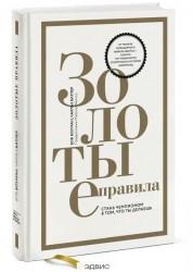 Золотые правила Стань чемпиономв том что ты делаешь Книга Боуман