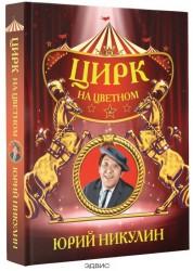 Цирк на цветном Книга Никулин 12+