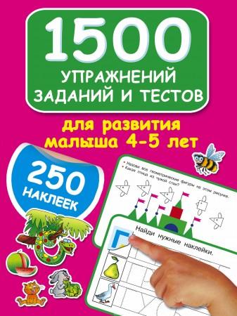 1500 упражнений заданий и тестов для развития малыша 4-5 лет 250 наклеек Книга Дмитриева Валентина 0+