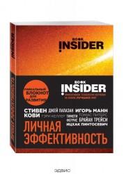 Book Insider Личная эффективность Книга Пинтосевич 12+