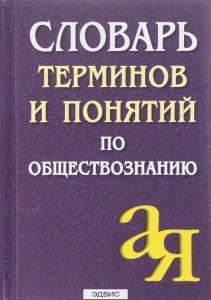 Обществознание Словарь терминов и понятий Учебное пособие Лопухов АМ 12+