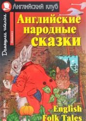 Английские народные сказки English Folk Tales Домашнее чтение Книга Верхогляд