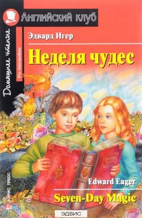 Неделя чудес Seven Day Magic Домашнее чтение Книга Игер