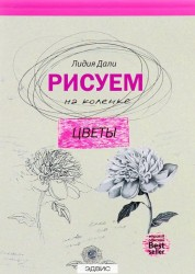 Рисуем на коленке Цветы Книга Дали 0+