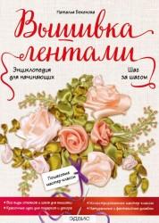 Вышивка лентами Энциклопедия для начинающих Книга Бекенова 12+
