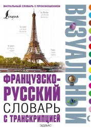 Французско русский визуальный словарь с транскрипцией Словарь Геннис Г 16+