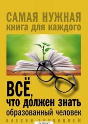 Все что должен знать образованный человек Книга Блохина Ирина 12+