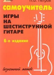 Самоучитель Игры на шестиструнной гитаре Безнотный метод Книга Петров