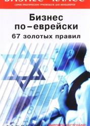 Бизнес по еврейски 67 золотых правил Книга Абрамович