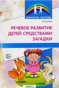 Речевое развитие детей средствами загадки Пособие Гуськова АА