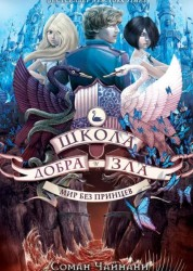Школа Добра и Зла Мир без принцев Книга Чайнани Соман 16+