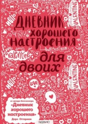 Дневник хорошего настроения для двоих Дневник Оттерман 16+