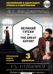 Великий Гэтсби The great Gatsby 3 уровень Книга + CD Фицджеральд 12+