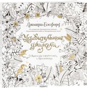 Раскраска Удивительные джунгли Книга для творчества и вдохновения Книга Бэсфорд Джоанна 0+